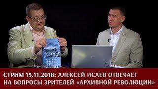 """Алексей Исаев отвечает на вопросы зрителей """"Архивной революции"""""""