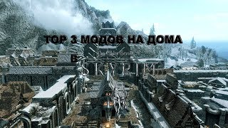 Skyrim - ТОП 3 ЛУЧШИХ МОДОВ НА ДОМА