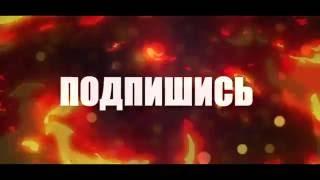 Концовка видео (интро) [ ПОДПИШИСЬ ] #1