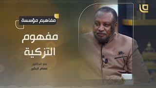 مفاهيم مؤسسة مع الدكتور عصام البشير | ح5 التزكية