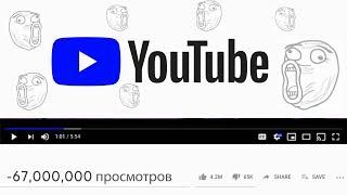ЮТУБ удалил 67 000 000 просмотров на клипе / Фейл YouTube?