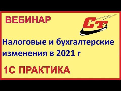 Налоговые и бухгалтерские изменения с 2021 года