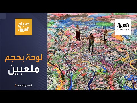 العرب اليوم - شاهد: لوحة على القماش بحجم ملعبين