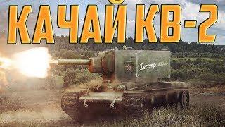 СРОЧНО КАЧАЙ КВ-2 В WOT! ПОКА НЕ ПОЗДНО!