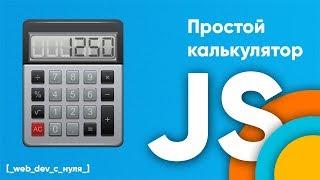УчимJavaScript5.Простойкалькулятор