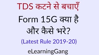 How to fill Form 15G | Form 15G kaise bhare