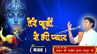 Tere Phulo Se Bhi Pyar || Shri Sanjeev Krishna Thakur Ji