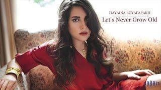 Παυλίνα Βουλγαράκη - Let's never grow old - Official Audio Release