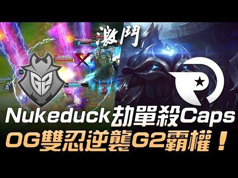 G2 vs OG 劫神降臨!Nukeduck劫單殺Caps OG雙忍逆襲G2霸權!