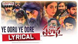 Ye Ooru Ye Oore Lyrical Video | Palasa 1978 Songs | Karuna Kumar | Rakshit, Nakshatra