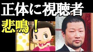 """衝撃NHK「チコちゃん」、大絶賛""""着ぐるみ女児""""の正体に視聴…"""