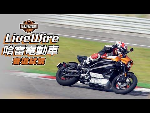 直線專用!Harley Davidson Livewire 哈雷電動重機賽道試駕