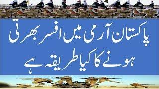 Join Pakistan Army As 2nd Lieutenant
