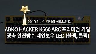 앱코 HACKER K660 ARC 프리미엄 카일 광축 완전방수 레인보우 LED (블랙, 클릭)_동영상_이미지