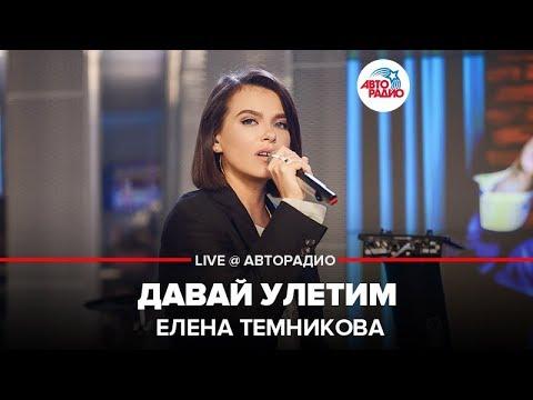 🅰️ Елена Темникова - Давай Улетим (LIVE @ Авторадио)