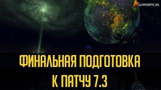 КАК ПОДГОТОВИТЬСЯ К ВЫХОДУ ПАТЧА 7.3 В WORLD OF WARCRAFT