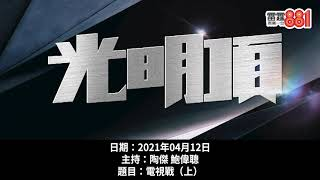 王祖藍想靠苦肉計翻生,TVB製造輿論引你睇!陶傑:冇用㗎,只係短暫泡沫!