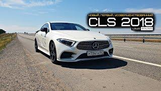 Mercedes CLS 2018. Правильный тест-драйв LOUD SOUND.