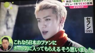20161207 EXO 特集 ノンストップ