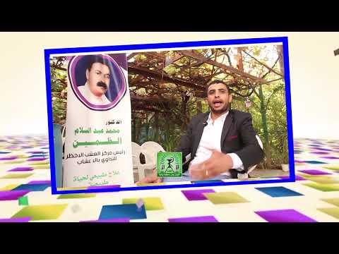 شفاء من الدوار المزمن و الدوخة ـ عبدالرحمن عبدالله الشرعبي ـ تعز
