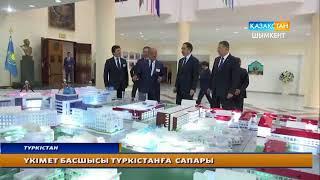 Үкімет басшысы Түркістанда