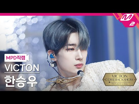 [MPD직캠] 빅톤 한승우 직캠 4K 'What I Said' (VICTON SEUNGWOO FanCam) …