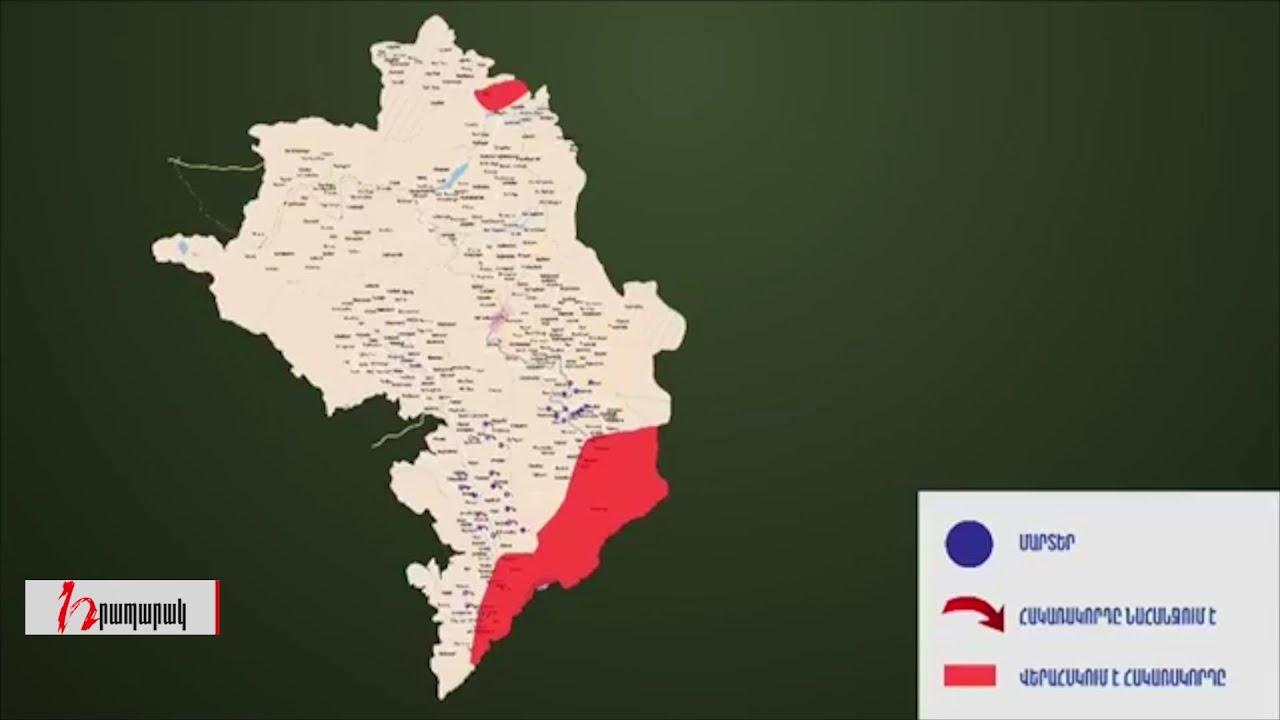 Արցախի ինտերակտիվ քարտեզ