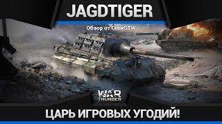 Jagdtiger ЦАРЬ, ПРОСТО ЦАРЬ в War Thunder