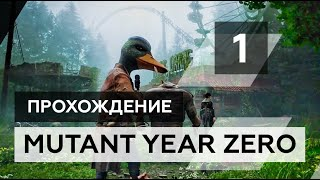 Mutant Year Zero: Road to Eden #1 - Начало игры!