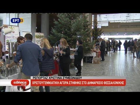 Χριστουγεννιάτικη αγορά στήθηκε στο Δημαρχείο Θεσσαλονίκης | 24/11/2018 | ΕΡΤ