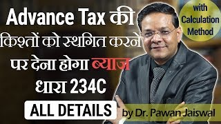 Interest on Postponed Advance Tax Instalments   Section 234C   All Details with Calculation Method