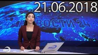 Новости Дагестан за 21.06.2018 год