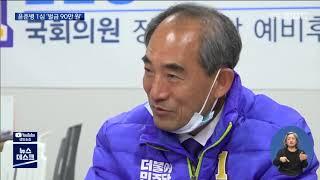 선거법 위반 혐의 윤준병 의원 1심 벌금 90만원