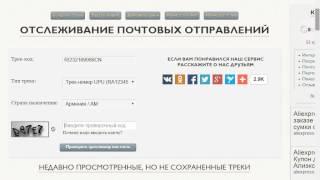 видео как отследить посылку с алиэкспресс в Армению
