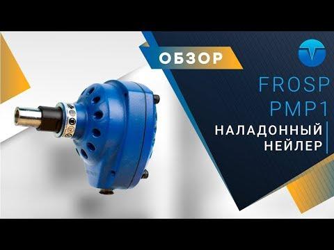 Пневматический ручной гвоздезабиватель FROSP PMP1