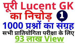 1000 GK GS प्रश्न from Lucent Part-1, Lucent GK का निचोड़ rrb ntpc, group d, ssc cgl, chsl, bihar si