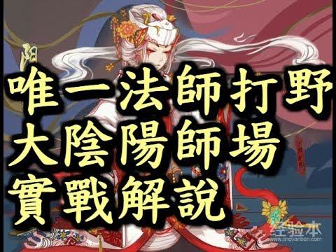 【決戰平安京】【唯一法師打野實戰解說】