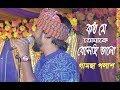 Koto Je Tomake Beshechi Valo | Gamcha Palash 2018 | Bangla New Video Song | Full HD
