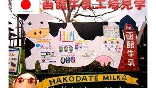 函館牛乳工場見学.wmv