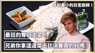 Most Stunning Main Dish!MasterChef Junior Season 2|Where have they been|PSYMAN