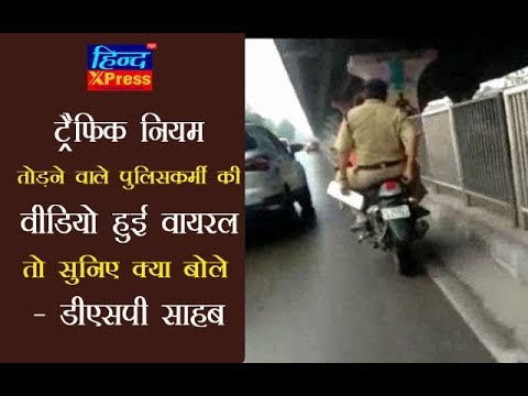 जब ट्रैफिक नियम तोड़ने वाले पुलिसकर्मी की वीडियो हुई कैमरे में कैद तो सुनिए क्या बोले – डीएसपी साहब