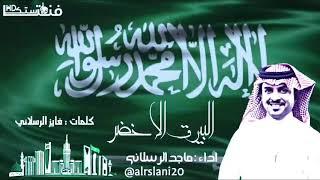 البيرق الأخضر ٢٠١٩ / أداء ماجد الرسلاني تحميل MP3