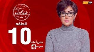 مسلسل ضد مجهول بطولة غادة عبد الرازق – الحلقة العاشرة 10   ( Ded Maghool ( EP10