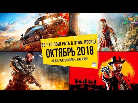 Во что поиграть в этом месяце — Октябрь 2018 | НОВЫЕ ИГРЫ ПК, PS4, Xbox One