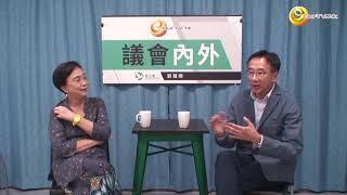 OurTV.hk《議會內外》第346集:過去8天內的兩次大遊行和一次立法會大包圍、《逃犯條例》修訂的事態發展和香港政局的劇變。