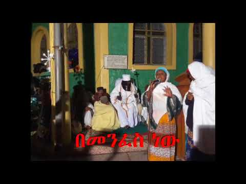 Aba Yohannes Tesfamariam Part 135 A wenkeshet { A testimony