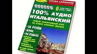Ауди Итальянский урок№9 слушать онлайн 100% ауди итальянский