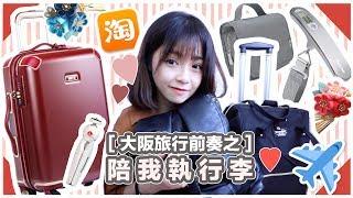 ▸大阪旅行前奏之陪我執行李! (淘寶實用行裝+好物) What's in my Travel Bag?? | 肥蛙 mandies kwok