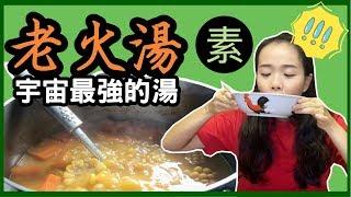 【旅神素廚房】素食必學!!!好湯食譜不私藏!老火湯是宇宙最強的湯 | 波波旅神