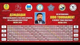 Международный турнир по дзюдо памяти Турара Жолдыбаева.